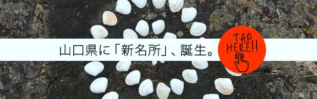 uzu_tap2