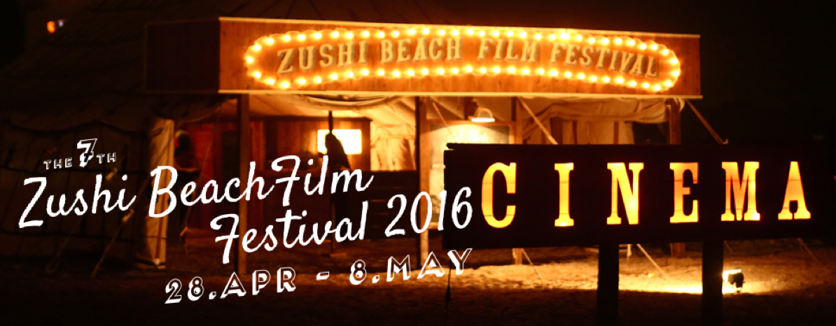 (Photo by Copyright (c) ZUSHI BEACH FILM FESTIVAL All Rights Reserved.)