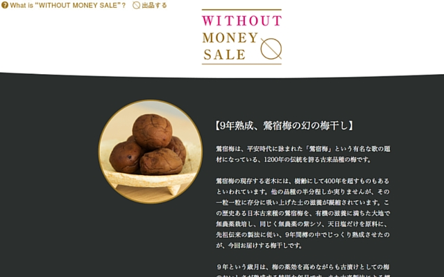 (Photo by WITH OUT MONEY SALE)