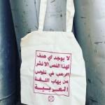 アラビア語が「コワそうだから」作られたトートバッグ。