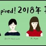 社会変革のために行動する8人。「2018年の抱負」を皆様とシェアします!VOL.1