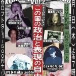 若者がセックスも政治も同じテーブルの上で考えるイベント「Making-Love Club Vol.2」。テーマは「日本の政治と表現の自由」。
