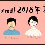 社会変革のために行動する8人。「2018年の抱負」を皆様とシェアします!VOL.2