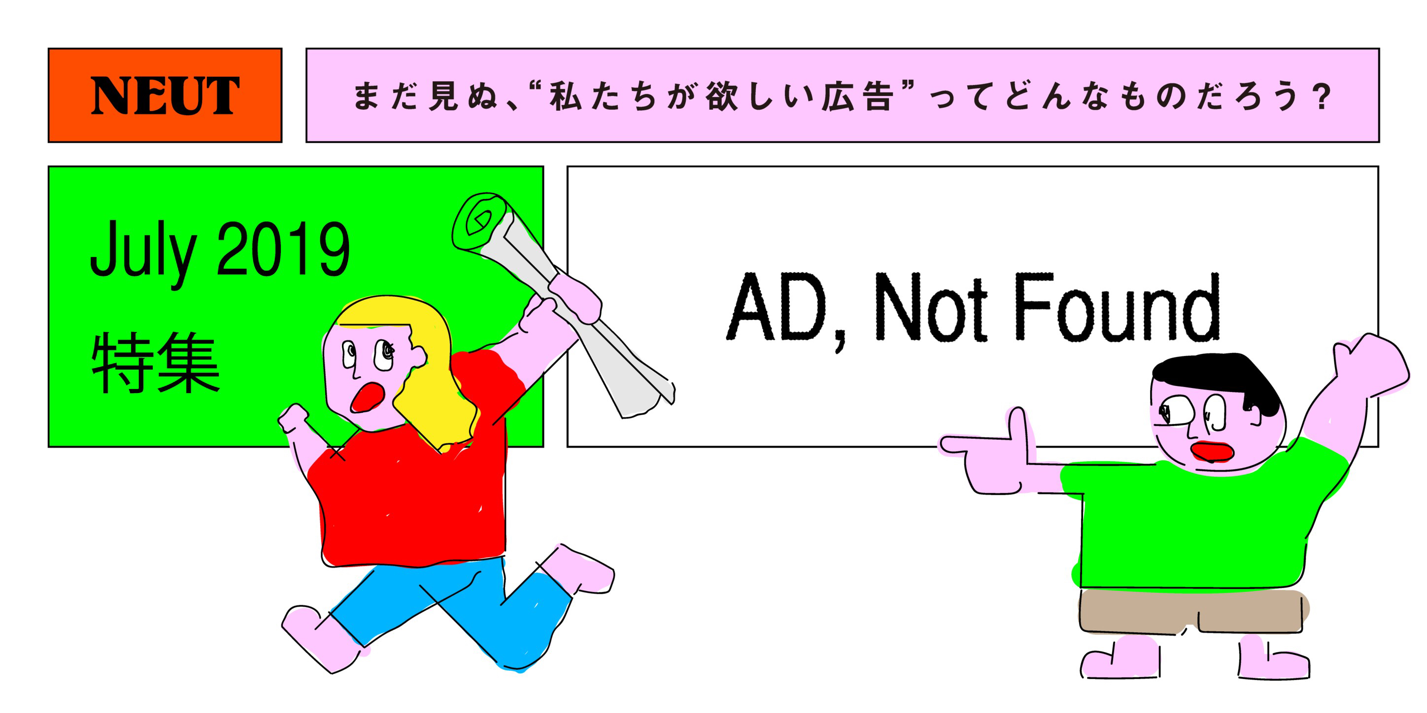 Ad, Not found