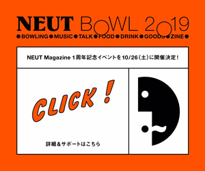 NEUT BOWL 2019 Camp-fire